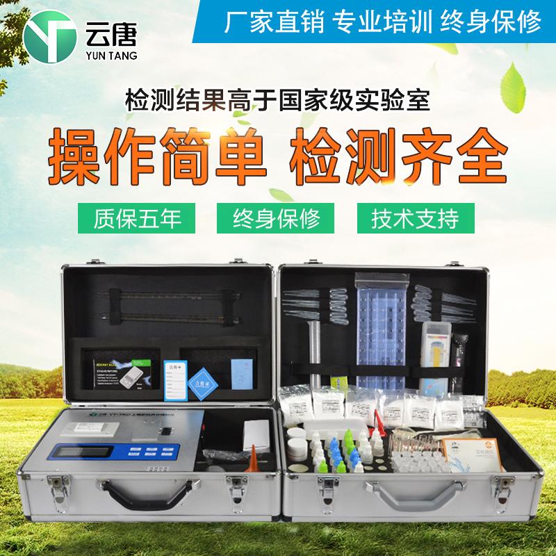 <strong>土壤养分检测仪器国产品牌</strong>