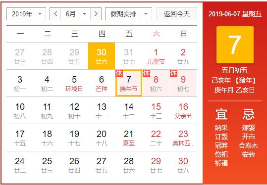 2019年喆圖端午节放假通知