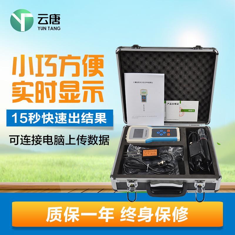 <strong>土壤水分温度电导率速测仪</strong>