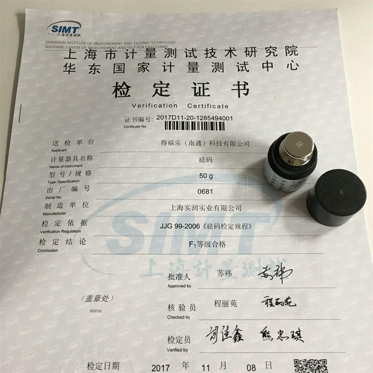 f1级天平砝码带计量证书