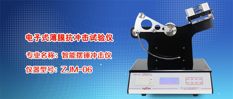 电子式薄膜抗冲击试验仪