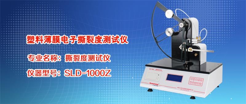 <strong>塑料薄膜电子撕裂度测试仪</strong>