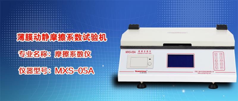 薄膜动静摩擦系数试验机