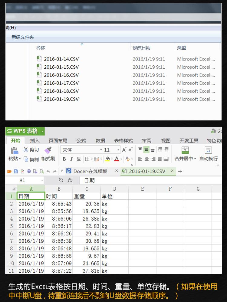<strong>电子秤导出数据至电脑Excel智能电子台秤</strong>