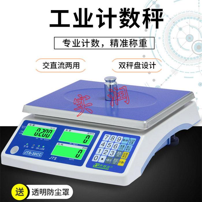 30公斤计数秤