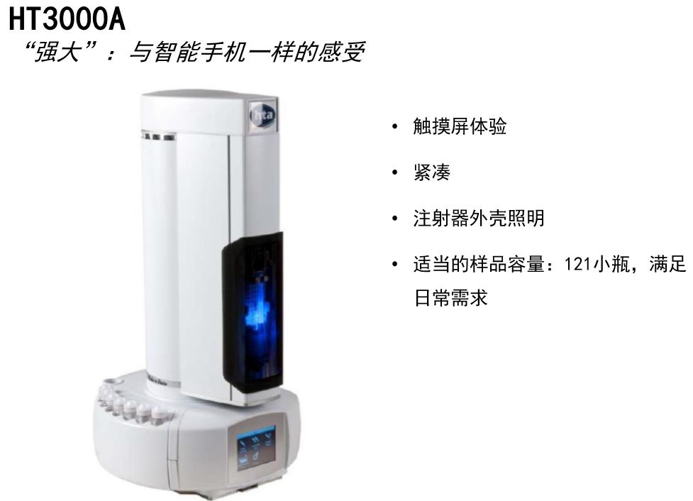 HT3000A自动进样器