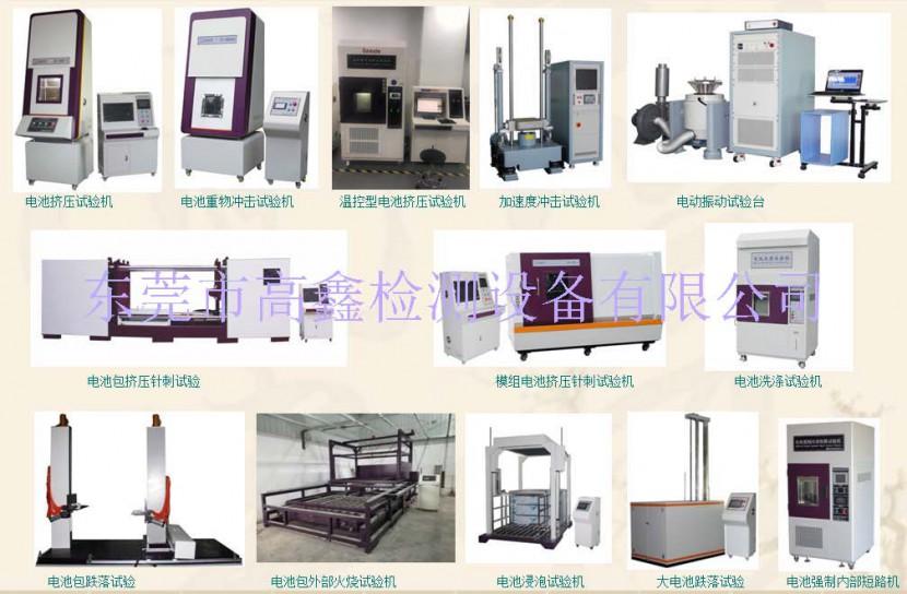 高鑫试验设备 检测设备厂商 检测设备非标定制 生产试验机厂商