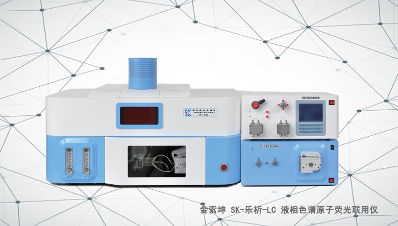 金索坤原子荧光形态分析仪