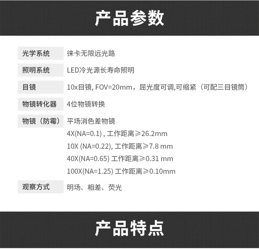 <strong><strong><strong><strong>Leica徕卡正置双目生物显微镜</strong></strong></strong></strong>DM500产品参数
