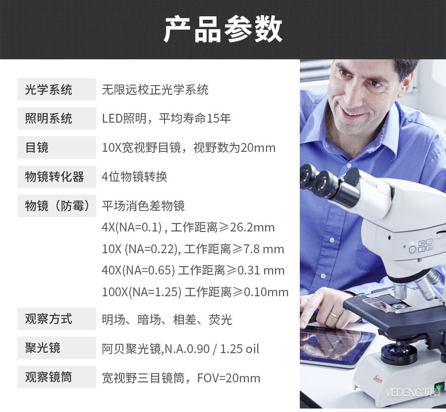 <strong><strong><strong><strong>徕卡双目生物显微镜</strong></strong></strong></strong>DM750产品参数介绍