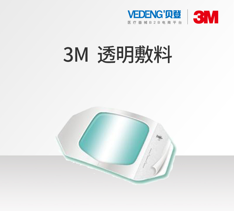 <strong><strong>3M透明敷料</strong></strong>9546HP