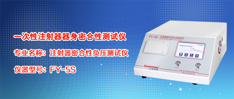 <strong><strong>一次性注射器器身密合性测试仪 三泉中石</strong></strong>