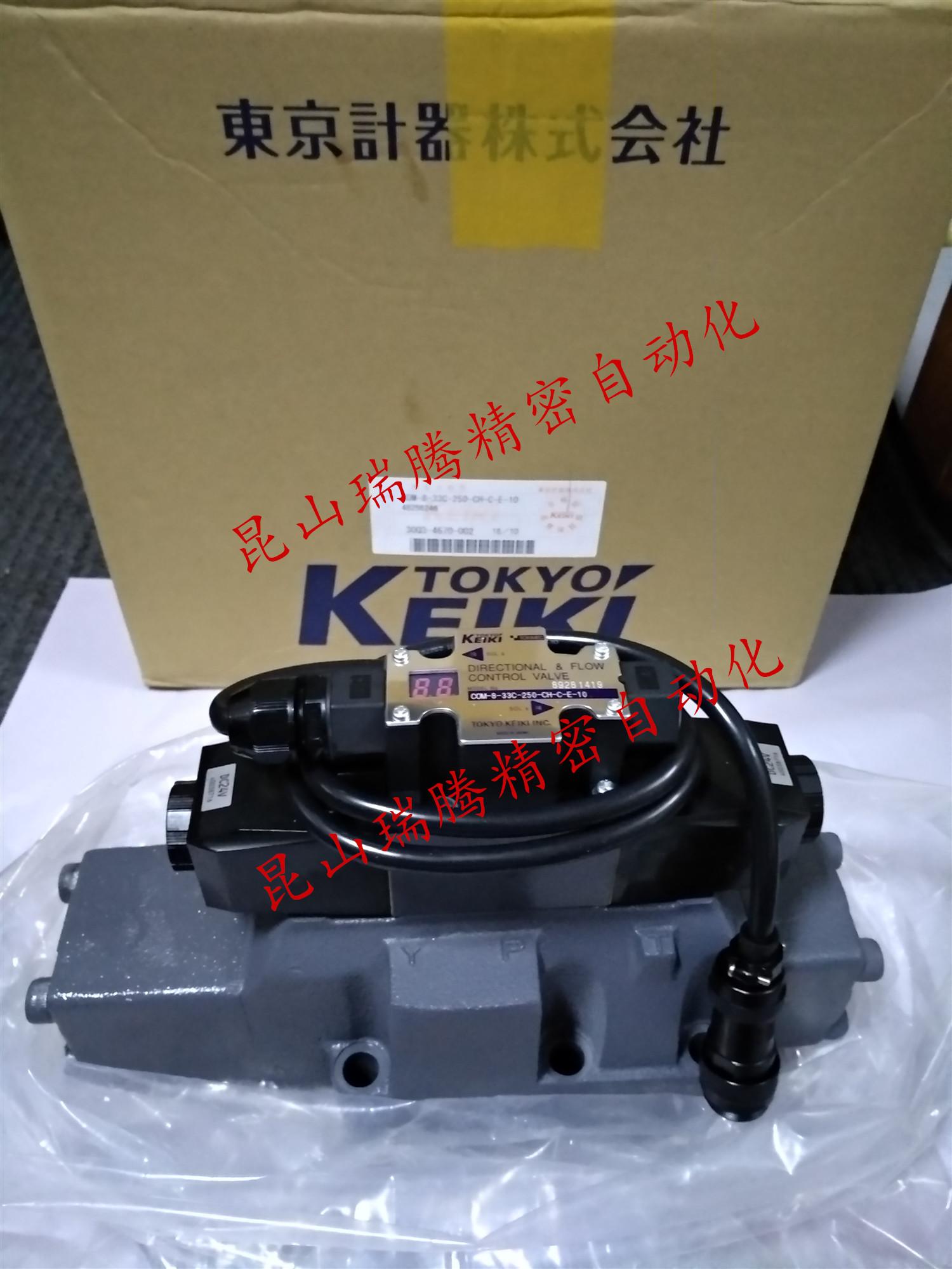 TOKYOKEIKI电磁阀COM-8-33C-250-CH-C-E-10