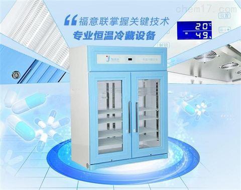 FYL-YS-310L實驗室冰箱