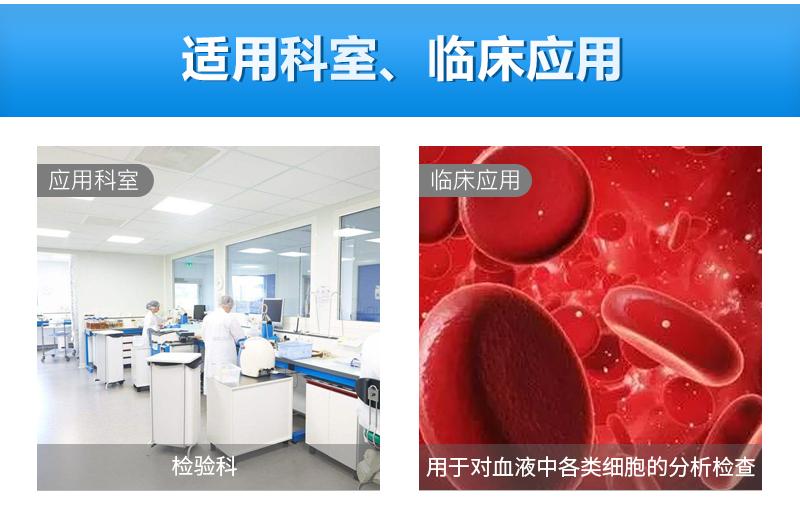迈瑞全自动<strong>三分类血球仪</strong>BC-10适用范围