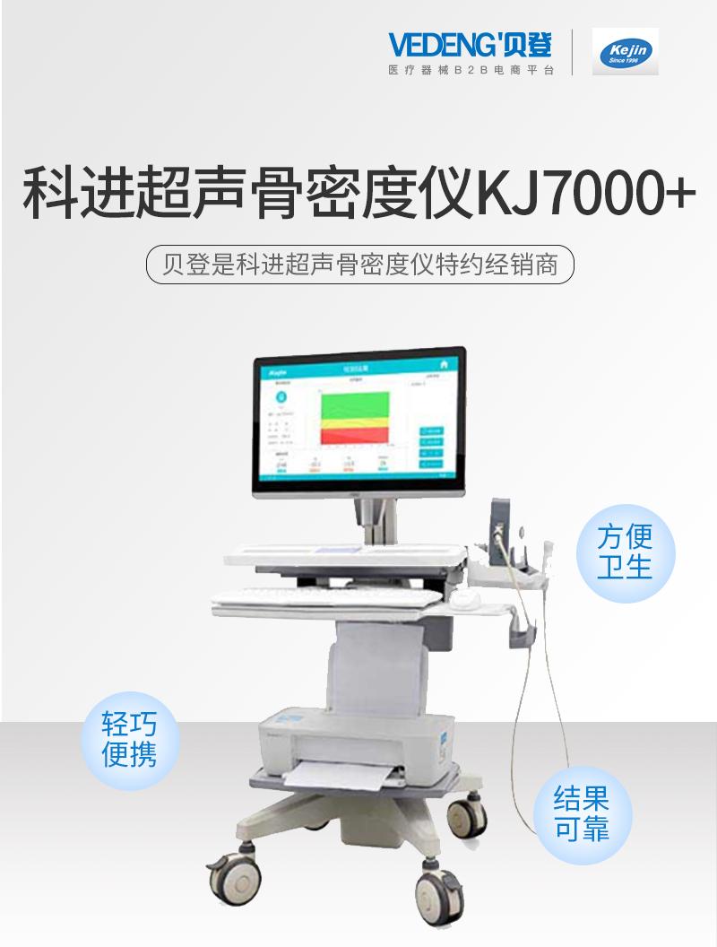 <strong>科进超声骨密度仪</strong>KJ7000+