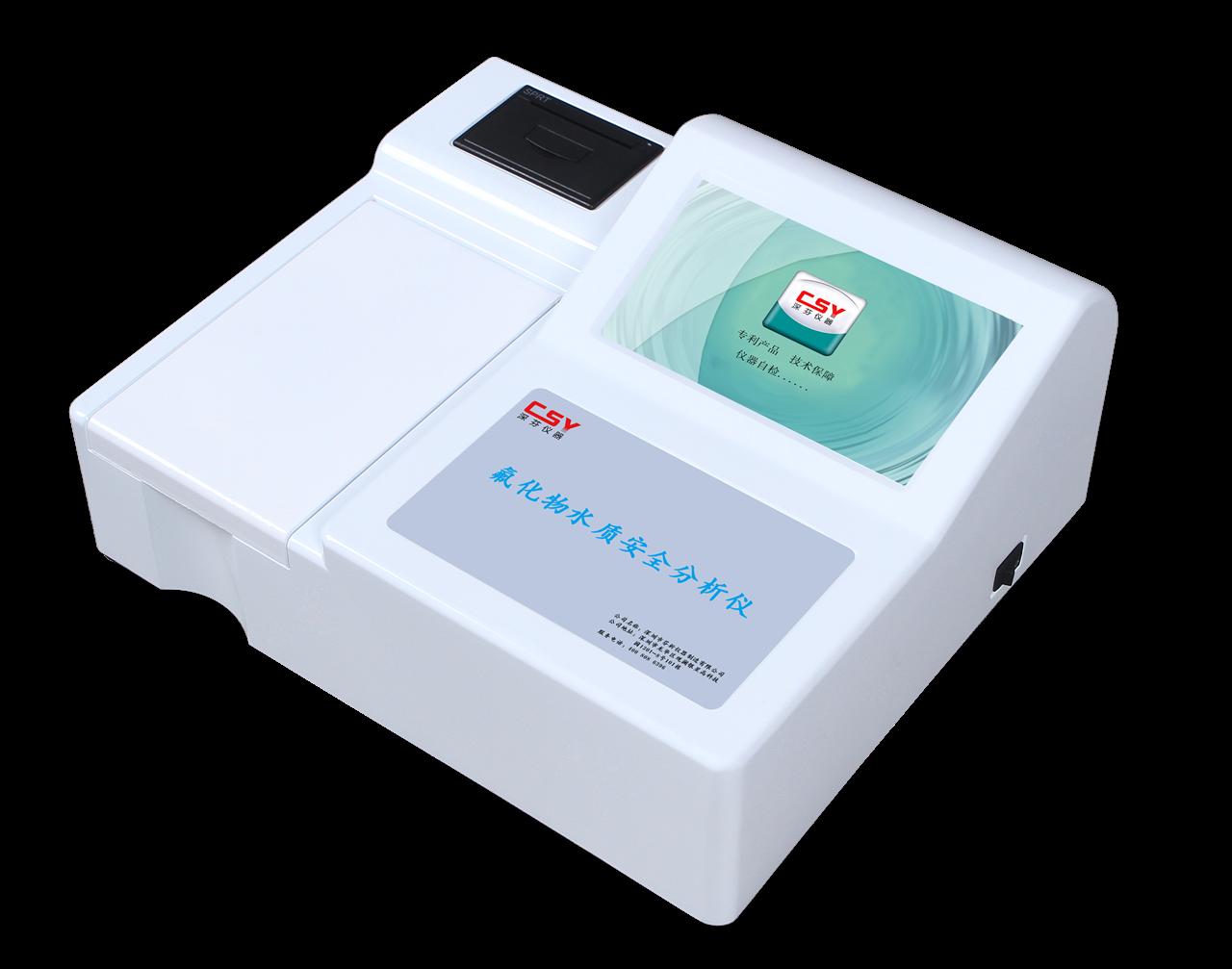 水质氟化物检测仪