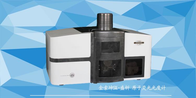 金索坤产品SK-盛析原子荧光光度计