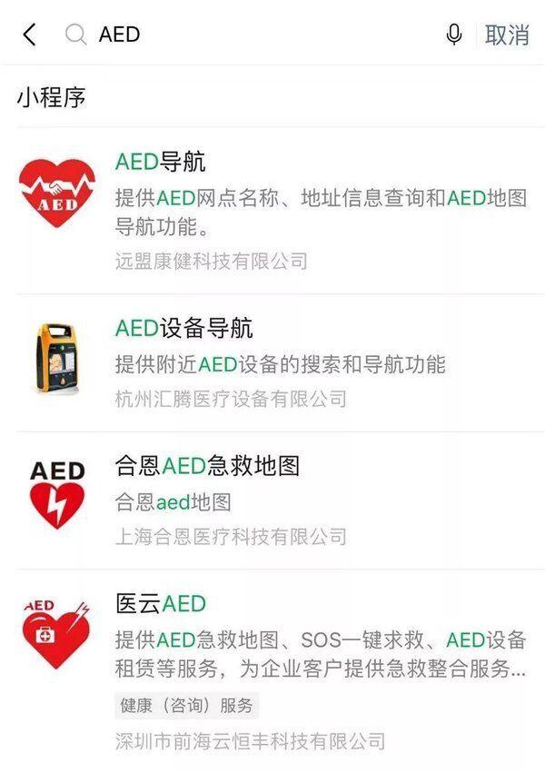 3个方法快速找到附近AED除颤仪微信小程序
