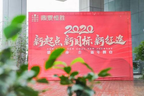 2020鼎泰之夜新年音乐会暨新年晚宴