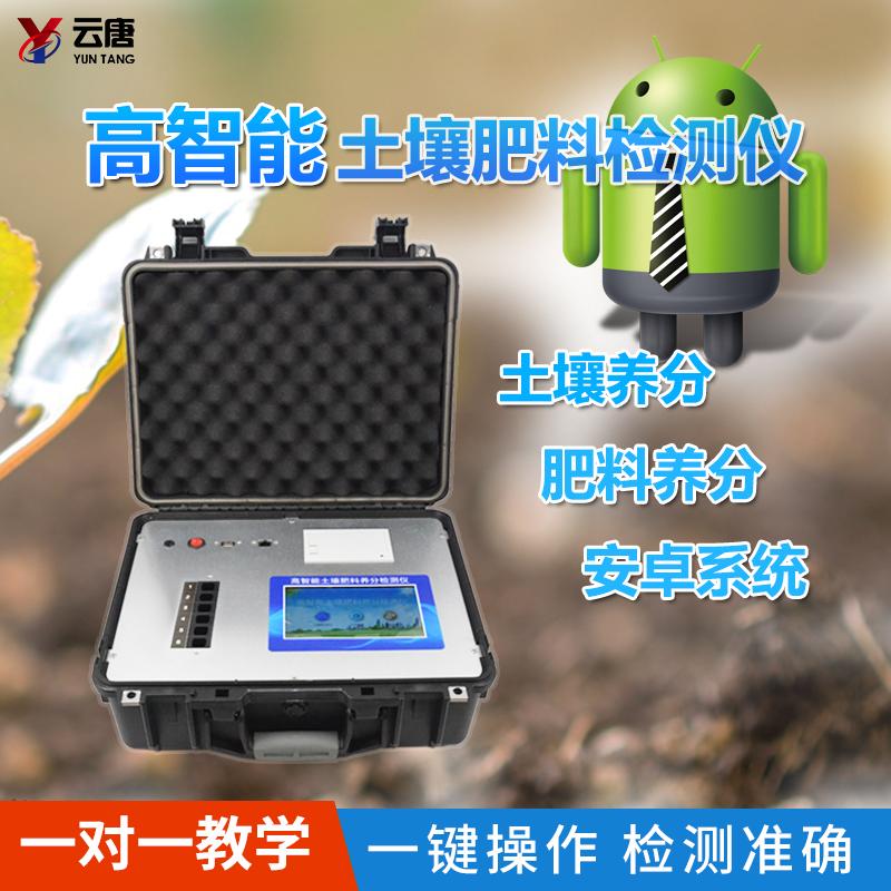 <strong>高精度土壤养分快速检测仪器</strong>