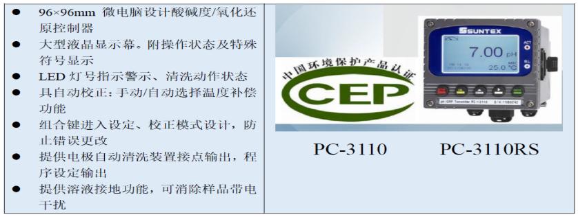 PC-3110参数