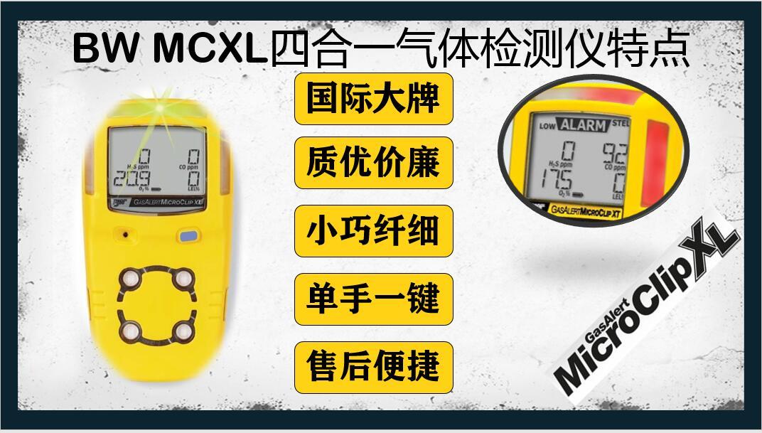 BW MicroClip XL 四合一气体检测仪特点