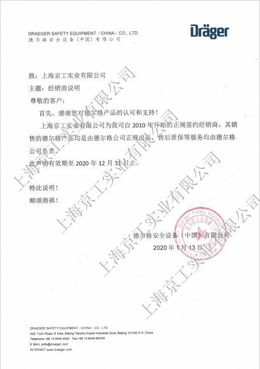 上海京工——德尔格公司2020年授权