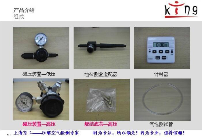 德尔格压缩空气质量检测仪主要配件2