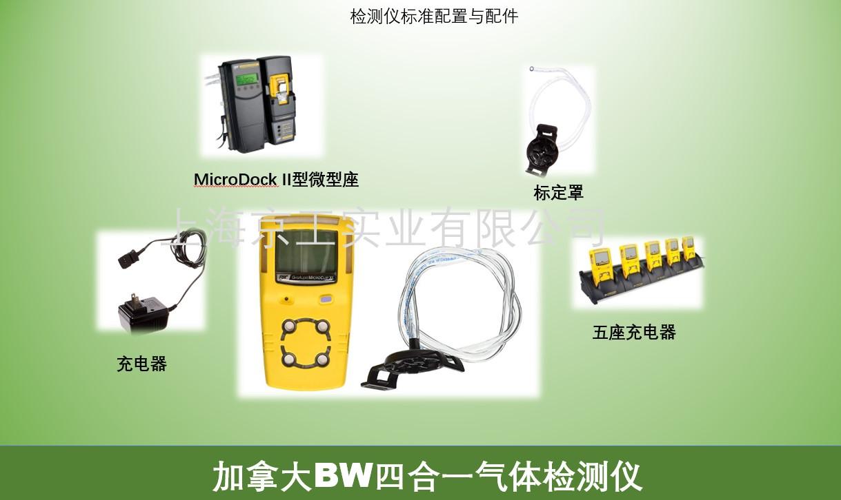 BW四合一检测仪MC2-4仪器配置与配件