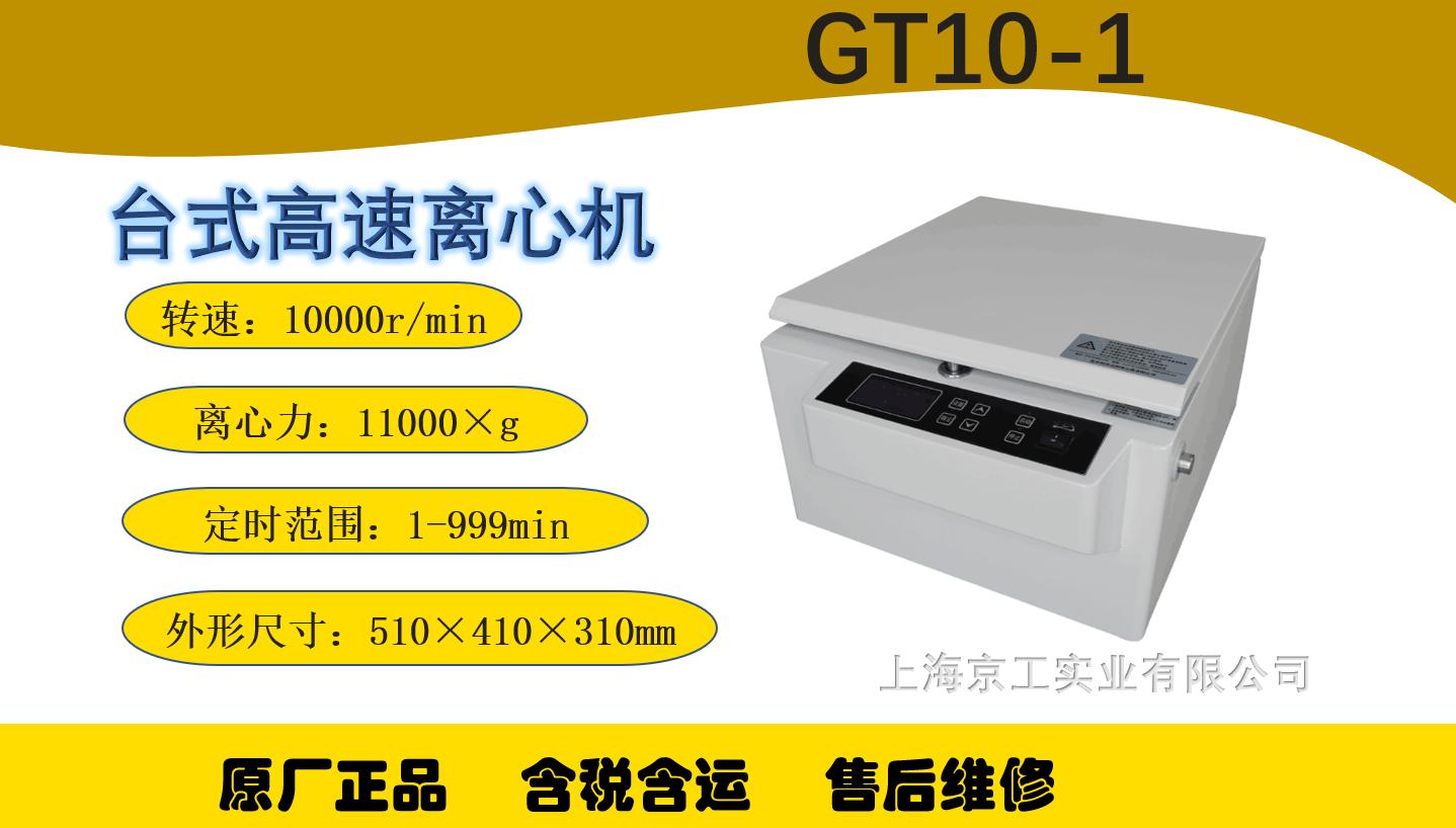 GT10-1高速离心机参数