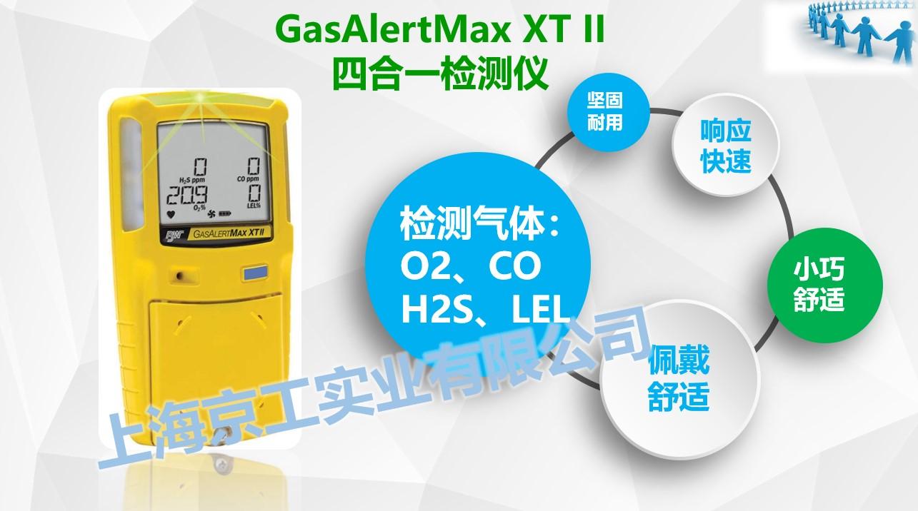 XT-4气体检测仪