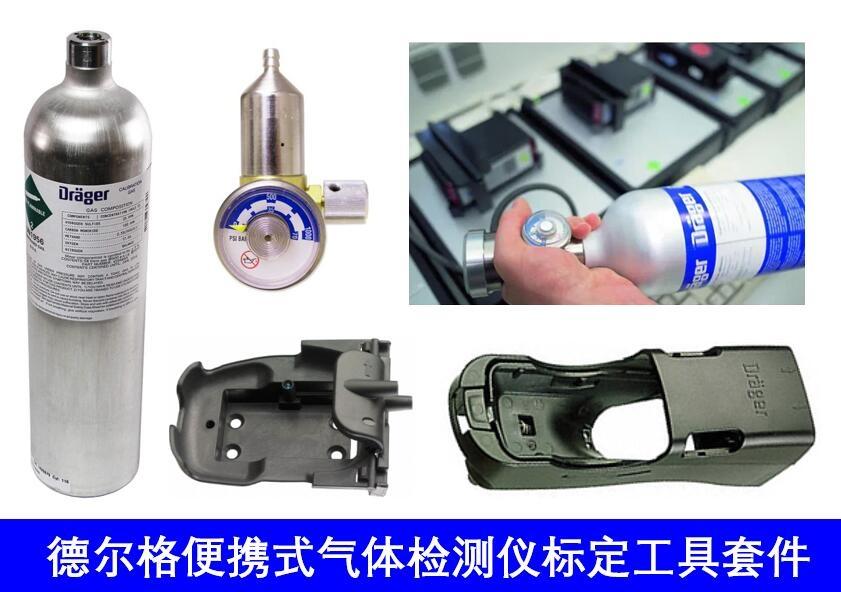 德尔格气体检测仪标定工具包