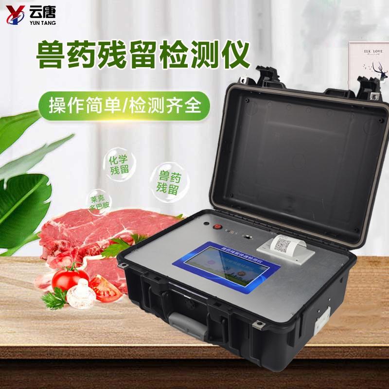 肉类食品药残检测仪