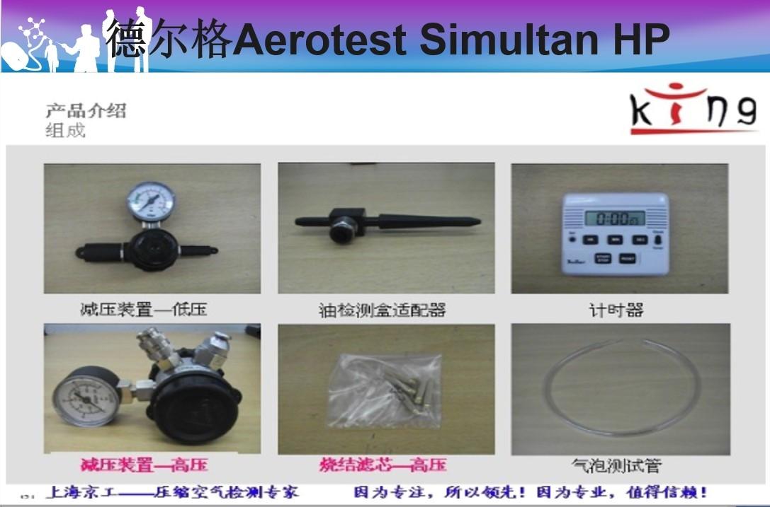 德国德尔格Aerotest Simultan HP压缩空气质量检测仪产品组成