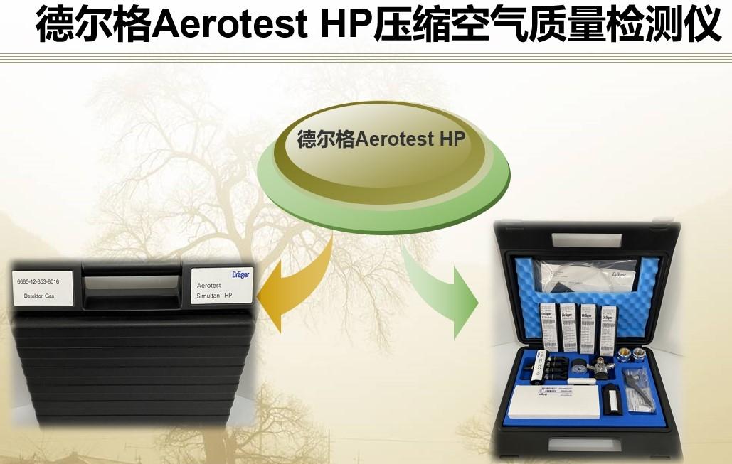 德尔格Aerotest HP压缩空气质量检测仪产品图片