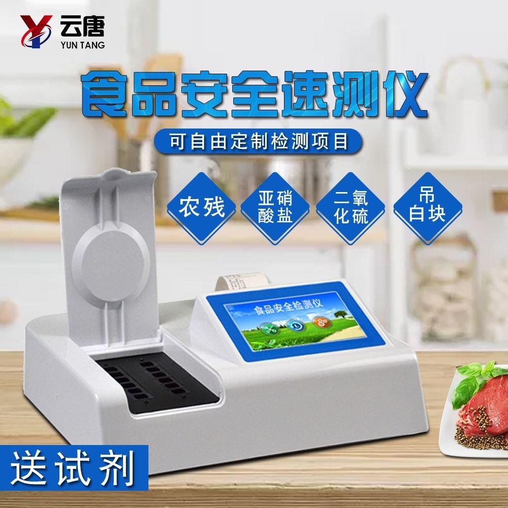 食品安全综合检测仪