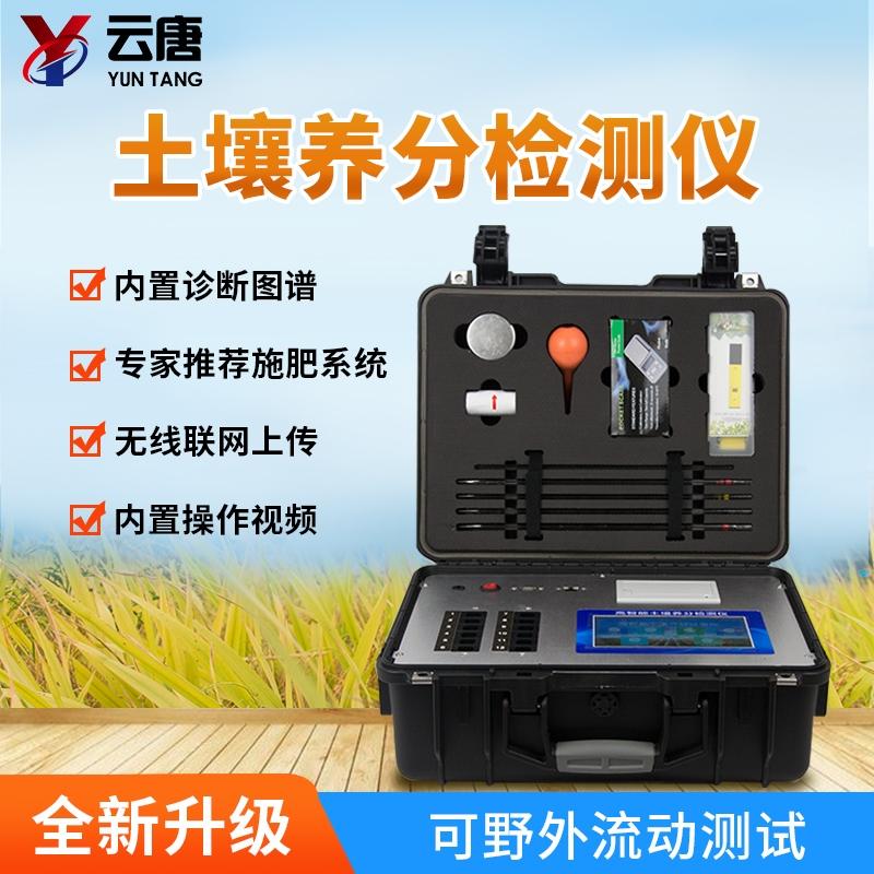 测土配方施肥仪器哪个厂家好