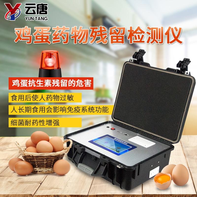 鸡蛋药物残留检测仪