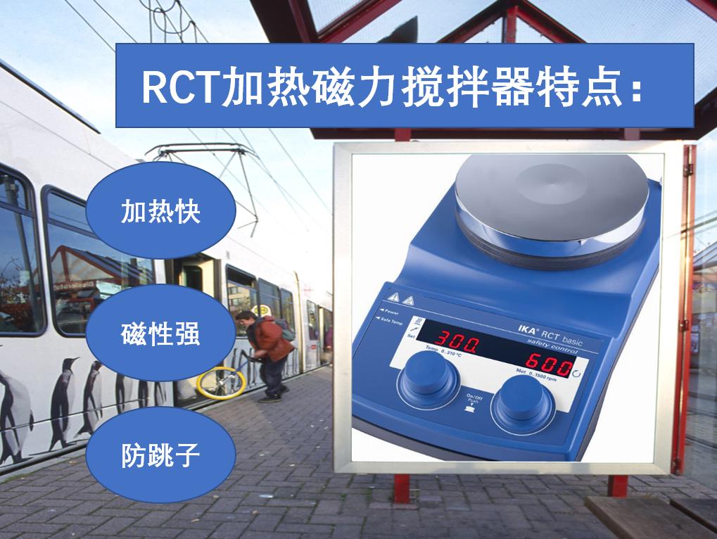 RCT加热磁力搅拌器特点