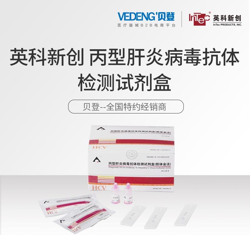 <strong><strong><strong><strong>英科新创丙型肝炎病毒抗体检测试剂盒</strong></strong></strong></strong>
