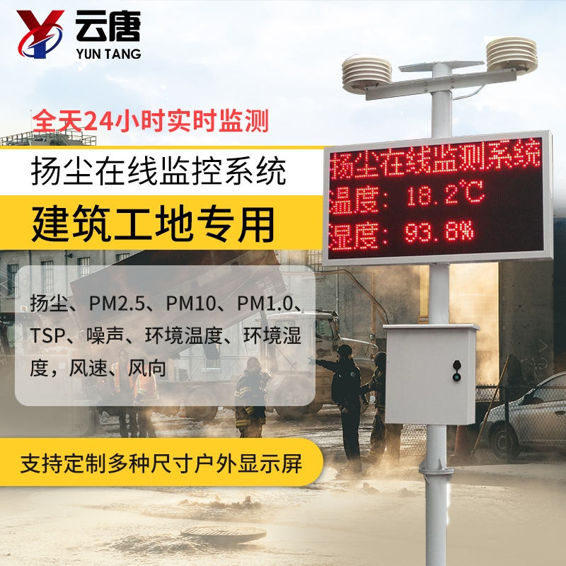 <strong><strong>扬尘监测系统多少钱</strong></strong>