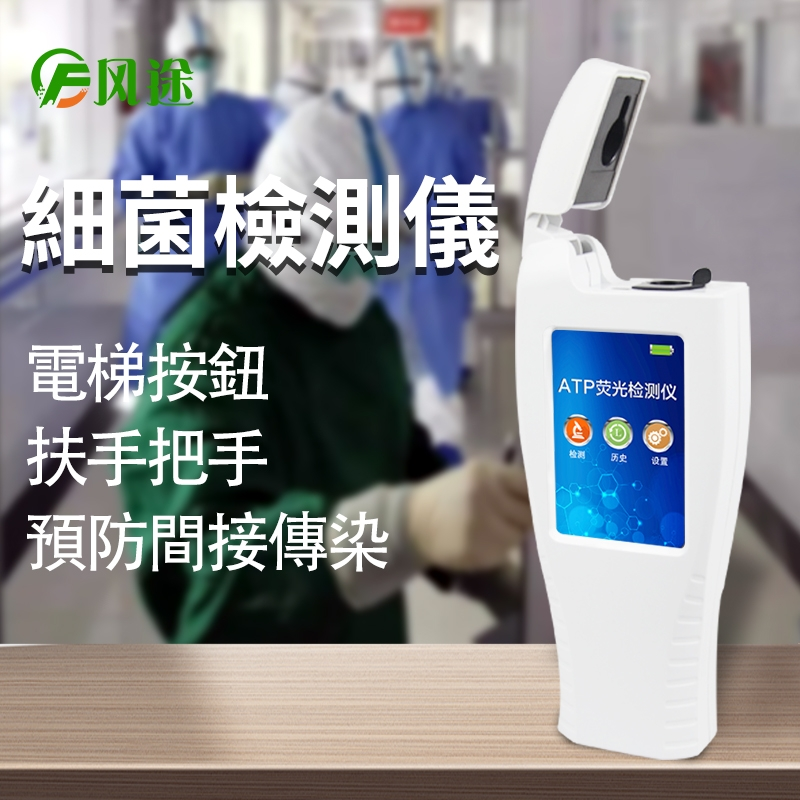 细菌检测器