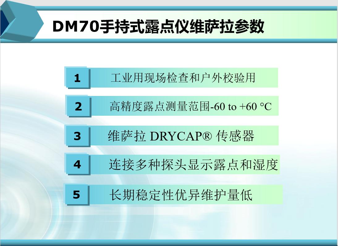 DM70手持式露点仪维萨拉参数