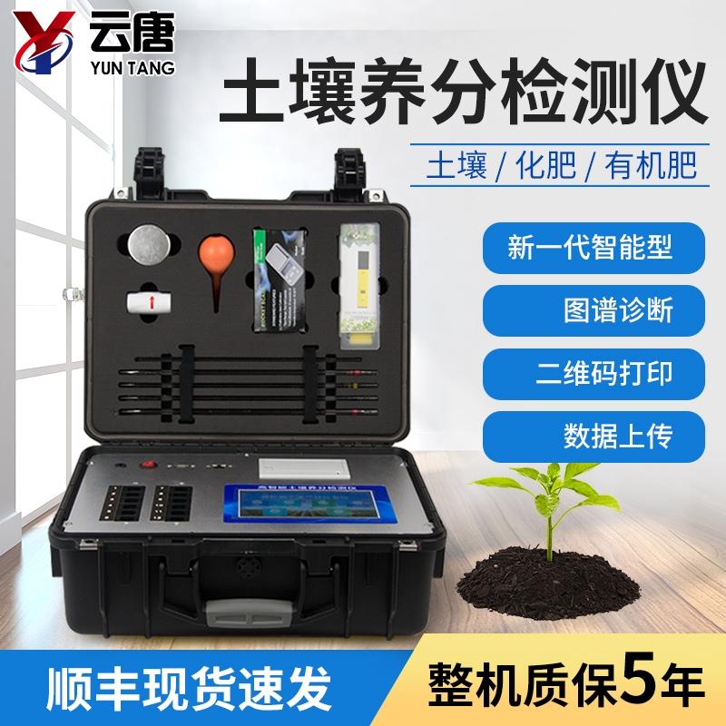 测土配方施肥仪