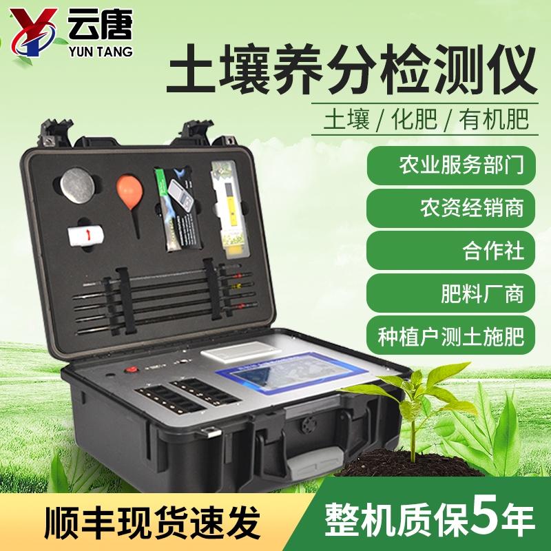 高精度土壤成分检测仪