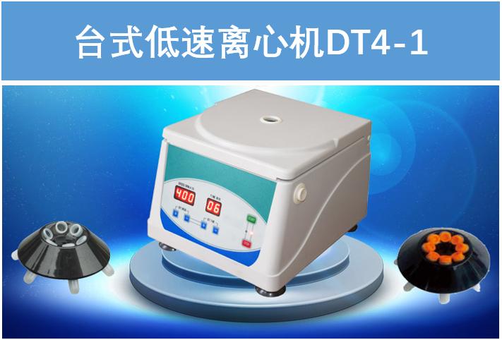 台式低速离心机DT4-1