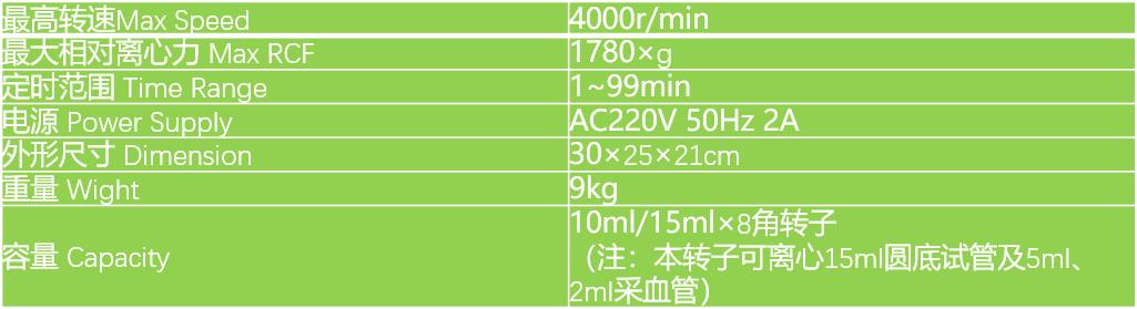 台式低速离心机DT4-6技术参数