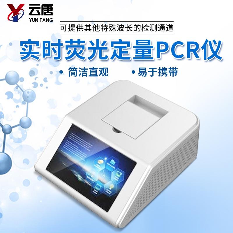 非洲猪瘟PCR检测仪