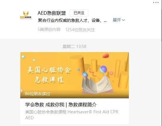 AED急救联盟--集方案、商城、资讯的一体化平台